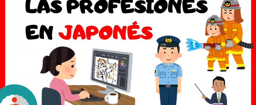 Las profesiones en japonés