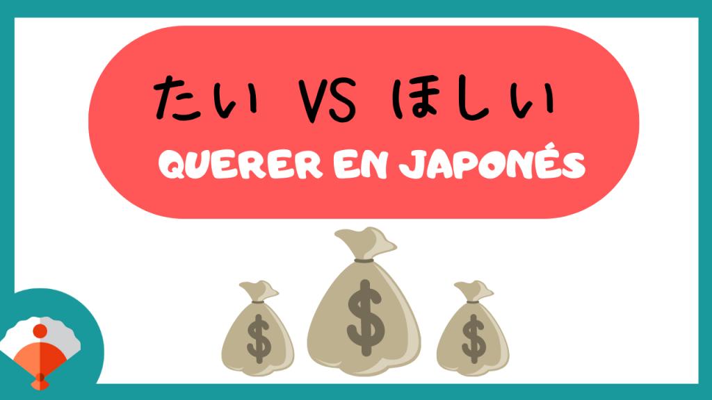 Cómo se dice quiero en japonés