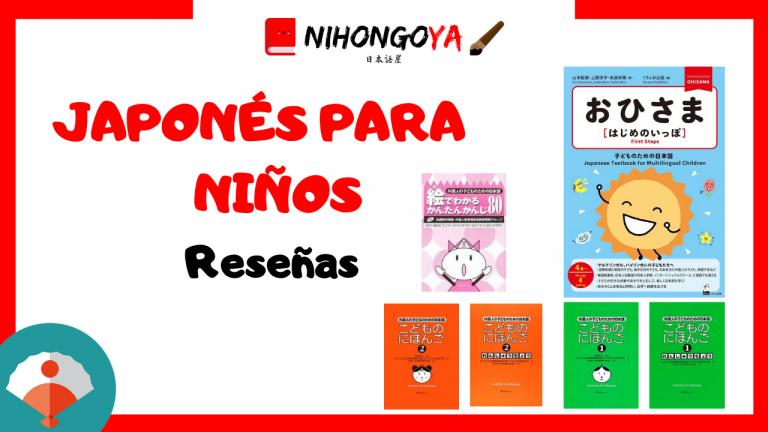 Libros-de-japonés-para-niños