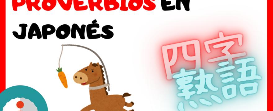 Los yojijukugo o proverbios japoneses de 4 kanjis