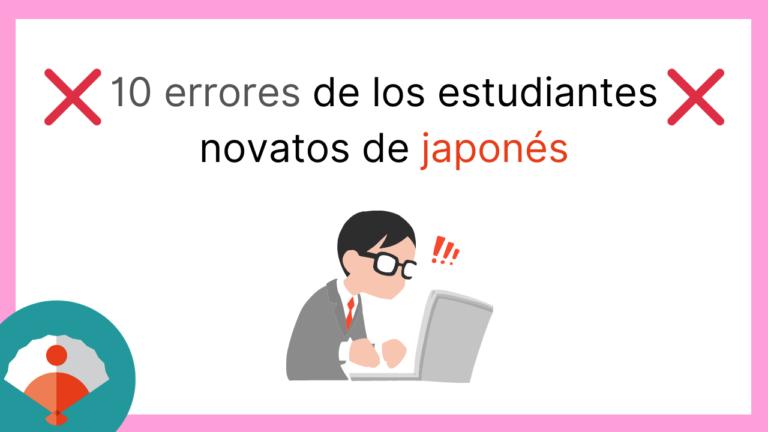 10 errores de los estudiantes novatos al aprender japones