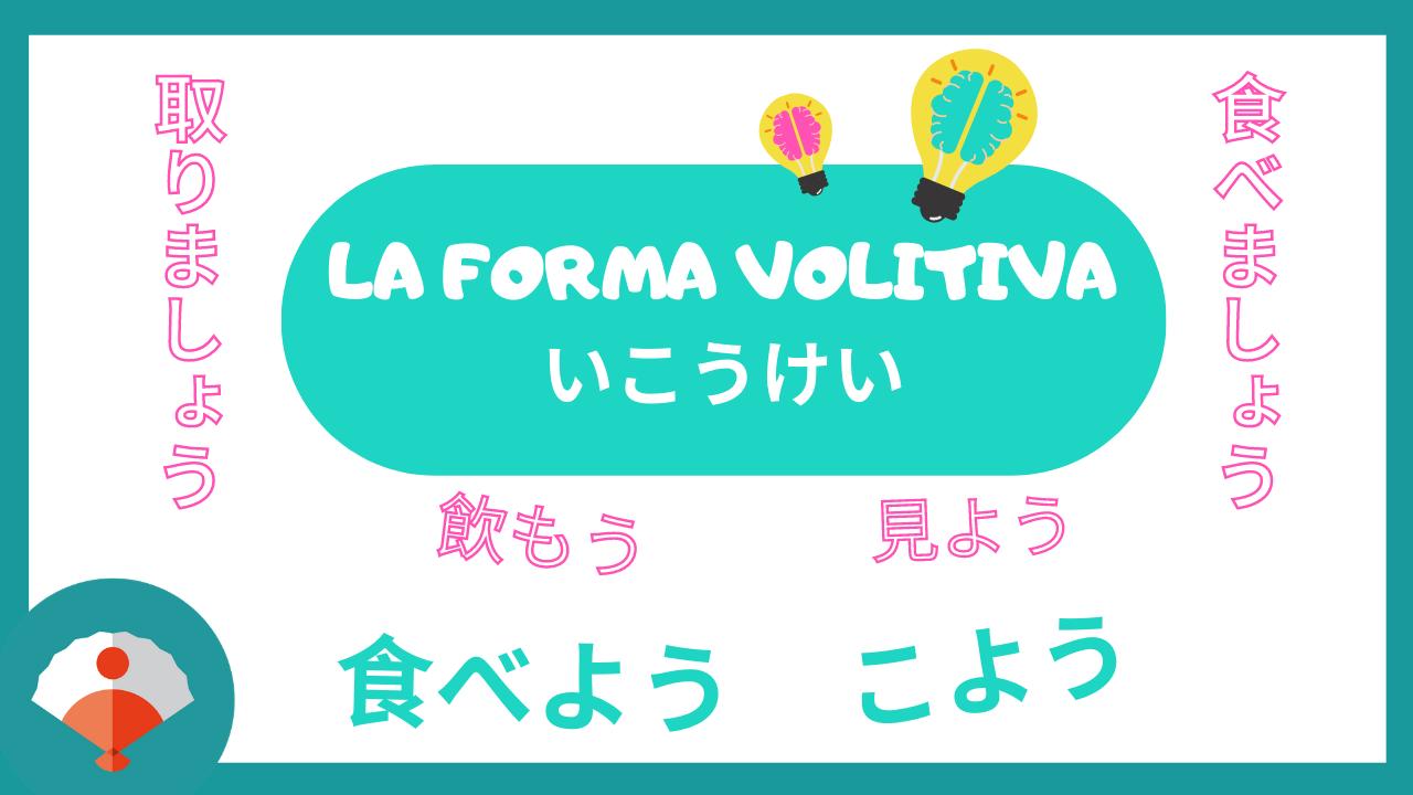 La forma volitiva en japones