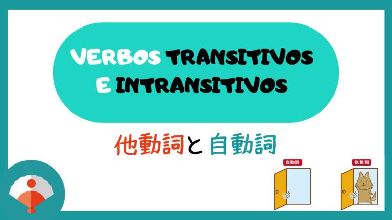 Verbos transitivos e intransitivos en japones